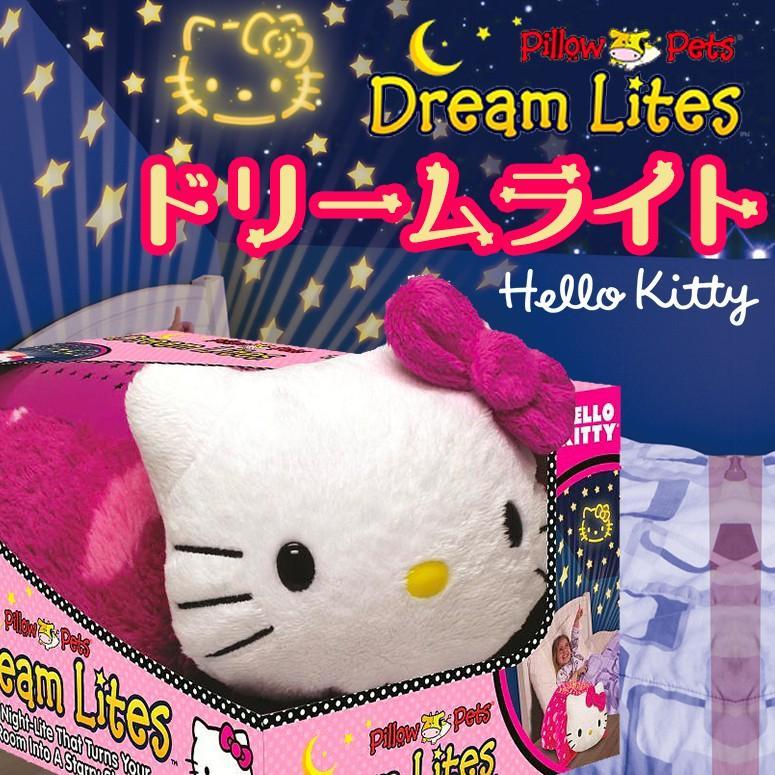 Pillow Pets /ピローペット /製 寝室がプラネタリウムに変身 ドリームライト ハローキティ Dream Lite Lite Hello Kitty キティ・キャラクター