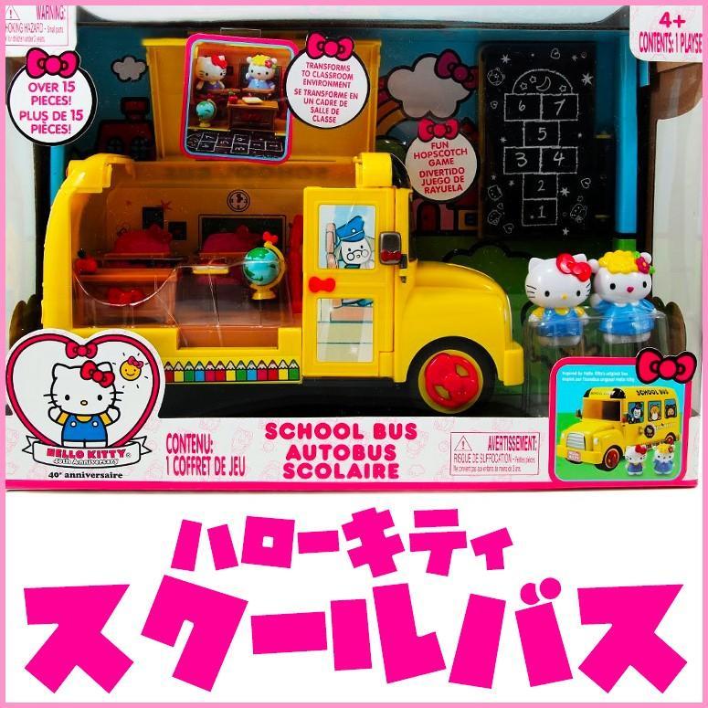 ハローキティ スクールバスプレイセット おもちゃ おままごと バス&教室