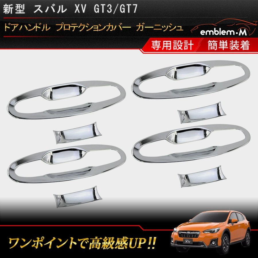 スバル 新型XV GT系 カスタム パーツ ドアハンドル プロテクションカバー ハンドル プロテクター サイドドア xv GT3 GT7 (sl07)|mkcorporation8