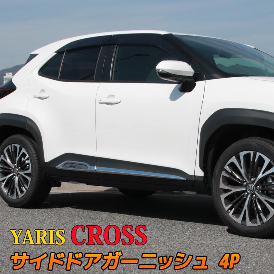 トヨタ ヤリスクロス サイドドアガーニッシュ 驚きの価格が実現 4P カスタム パーツ 外装 TOYOTA エアロパーツ CROSS YARIS ハイブリッド 日本産