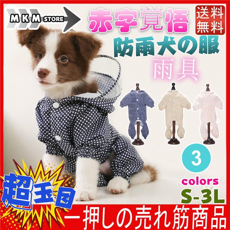 犬用 防水服犬服 レインコート 犬服 着せやすい カッパ 雨具 犬レインコート ドッグウェア 犬の服 ブランド買うならブランドオフ 防雨犬の服 防水服 小型犬 中型犬 売り込み