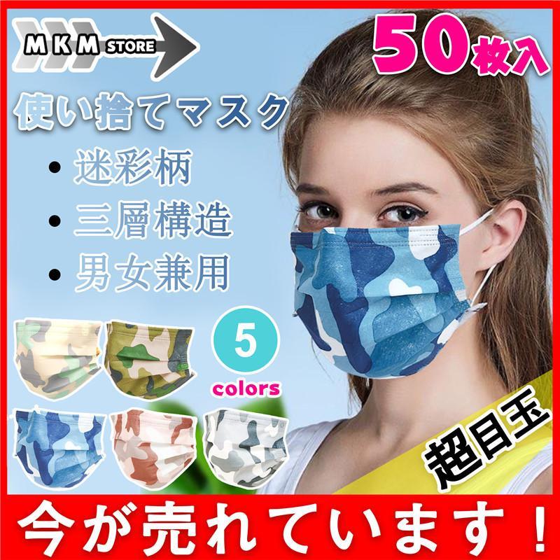 使い捨てマスク 5COLOR 迷彩柄 50枚入 正規取扱店 カラーマスク 大好評です マスク 三層構造 使い捨て 個性 男女兼用 迷彩 フェイスマスク 防塵 立体