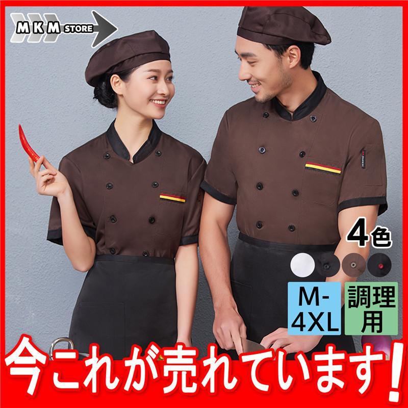 コックコート コックシャツ 5%OFF 半袖 コック服 調理用 メンズ トップス 制服 レディース ランキングTOP5 飲食店 コックウェア ケーキ屋 レストラン カフェ パン屋