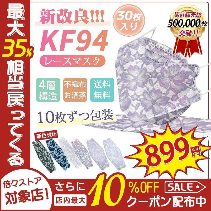 短納期 マスク 不織布 KF94 KN95同級 柳葉型 レースマスク 4層構造 3D 30枚入 立体 人気 おすすめ 感染予防 メガネが曇りにくい 送料無料 使い捨て 高い素材