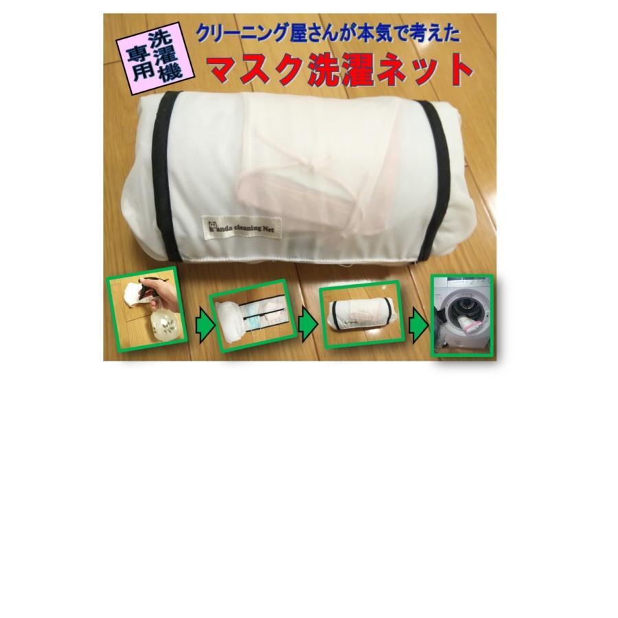 マスクを洗濯機で洗うなら 絶対これ!パンダクリーニングネット|mkski530354