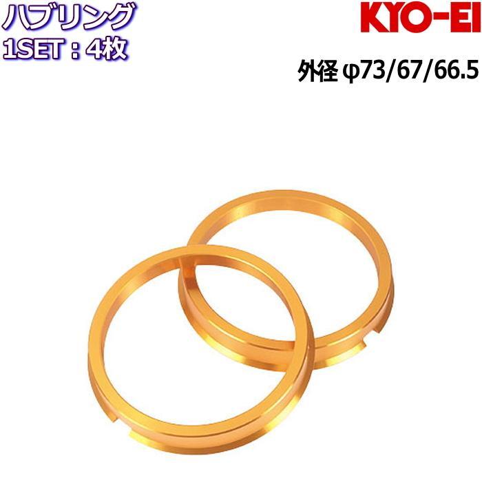 KYO-EI 軽量 ジュラルミン ツバ付き ハブリング ゴールド 全15種 4枚 外径73/67/66.5 内径54/56/57/59/60/64/66/66.5/67