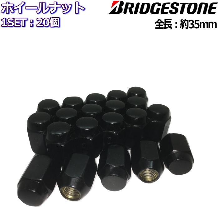 ブリヂストン ホイールナット ブラック 20個 M12×P1.25/P1.5-19HEX