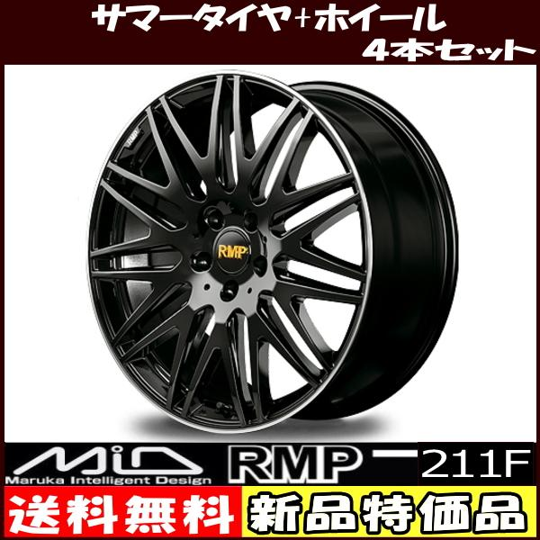 18インチ 215/45R18 RMP 211F ブラック サマータイヤ ホイール 4本セット