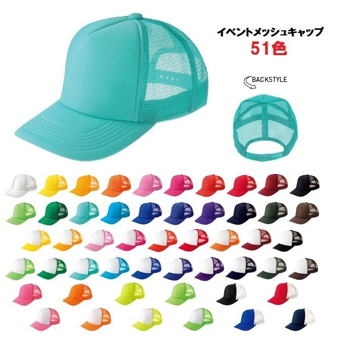 イベント 新入荷 流行 メッシュキャップ 無地 00700-EVM toms 激安 国内正規総代理店アイテム 帽子 フリーサイズ チーム対応 ジュニアサイズあり