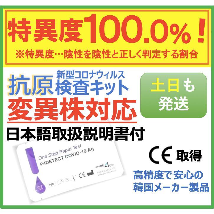 日本産 特異度100% 変異株対応 大幅にプライスダウン 新型コロナウィルス抗原検査キット 抗体検査ではありません ※PCR 1回分