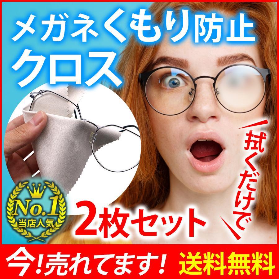 低価格化 メガネクロス 2枚セット 曇り止め くもり止め くもり止めクロス 約600回繰り返し使える メガネクリーナー 眼鏡拭き 卸売り メガネ拭き