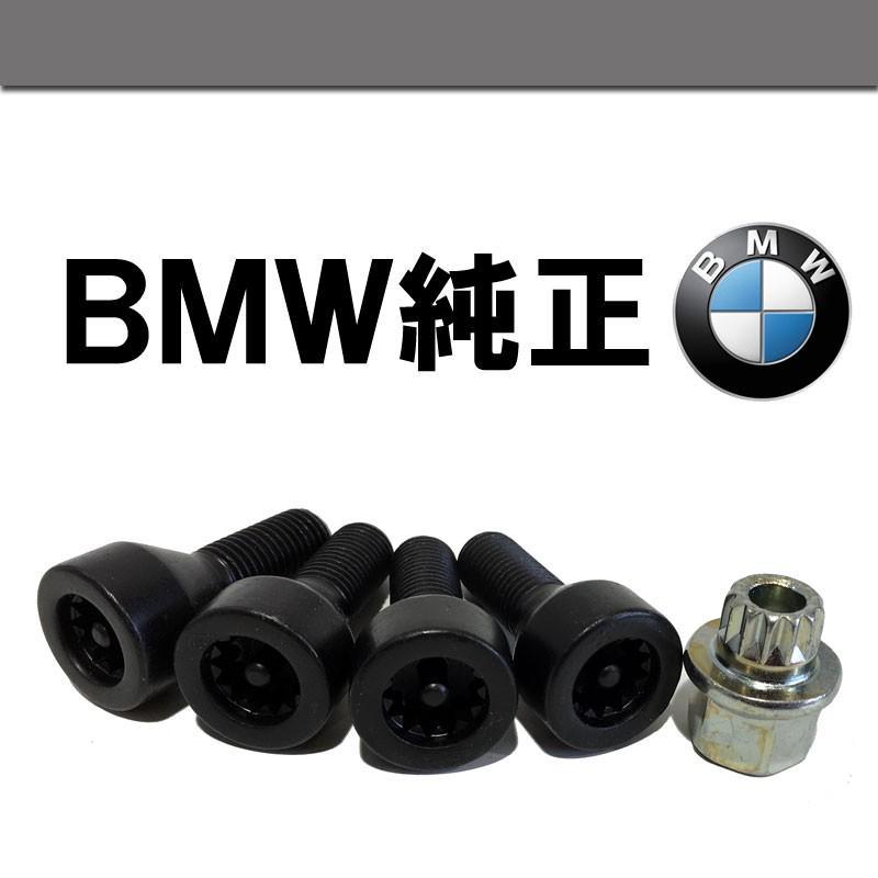 専門店 BMW純正 ロックボルトセット 36136786419 在庫処分 ホイール ロックナット BMW MINI