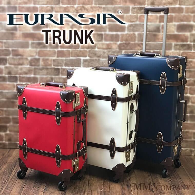 トランクキャリーバッグ 44cm SSサイズ 1〜3泊用 かわいいキャリーケース、スーツケースをお探しなら、シフレ ユーラシアトランクがオススメです♪