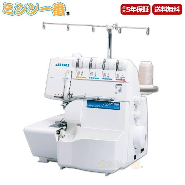 ミシン 本体 ジューキ JUKI MO-345DCN カバーステッチ付きロックミシン