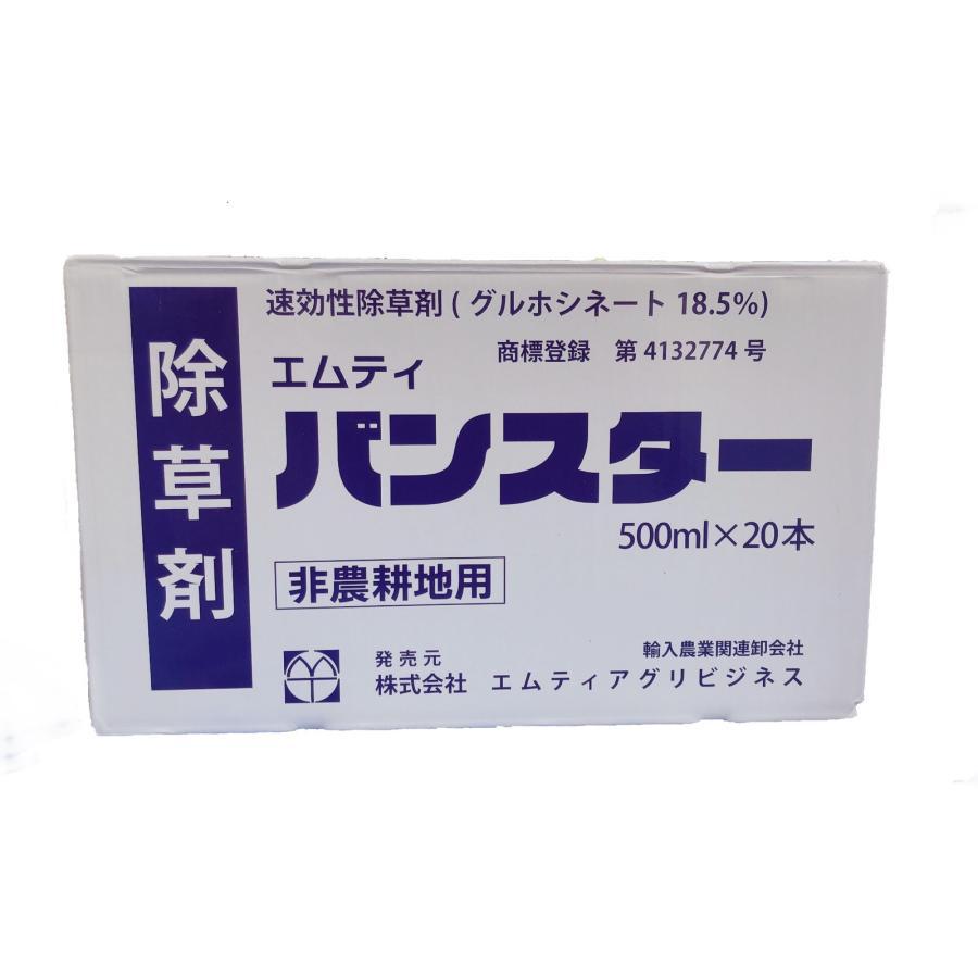 グルホシネート18.5%液剤 エムティバンスター 500ml 20本入 (非農耕地用)