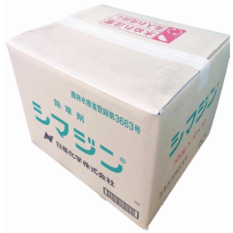 シマジン水和剤 100g 1ケース(100袋)