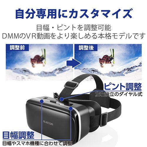 エレコム VRG-D02PBK VRゴーグル DMMスターターセット VR ゴーグル DMM VR 動画スターターセット 1000円相当 ポイント付与 シリアル 付 ブラック ELECOM|mmc2|02