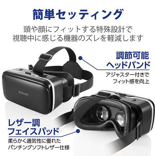 エレコム VRG-D02PBK VRゴーグル DMMスターターセット VR ゴーグル DMM VR 動画スターターセット 1000円相当 ポイント付与 シリアル 付 ブラック ELECOM|mmc2|03