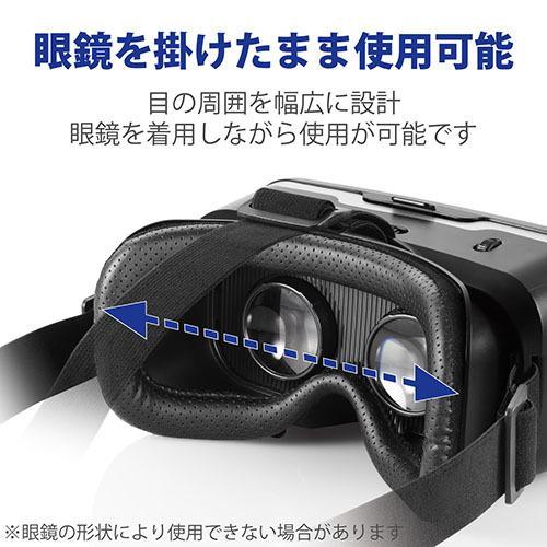 エレコム VRG-D02PBK VRゴーグル DMMスターターセット VR ゴーグル DMM VR 動画スターターセット 1000円相当 ポイント付与 シリアル 付 ブラック ELECOM|mmc2|05