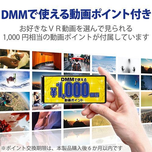 エレコム VRG-D02PBK VRゴーグル DMMスターターセット VR ゴーグル DMM VR 動画スターターセット 1000円相当 ポイント付与 シリアル 付 ブラック ELECOM|mmc2|06