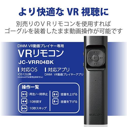 エレコム VRG-D02PBK VRゴーグル DMMスターターセット VR ゴーグル DMM VR 動画スターターセット 1000円相当 ポイント付与 シリアル 付 ブラック ELECOM|mmc2|07