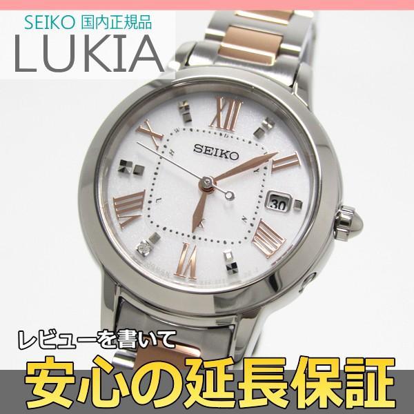 史上最も激安 【7年保証】セイコールキア 女性用 ソーラー電波腕時計 品番:SSQW037, e-mono plus b3aa5a7c