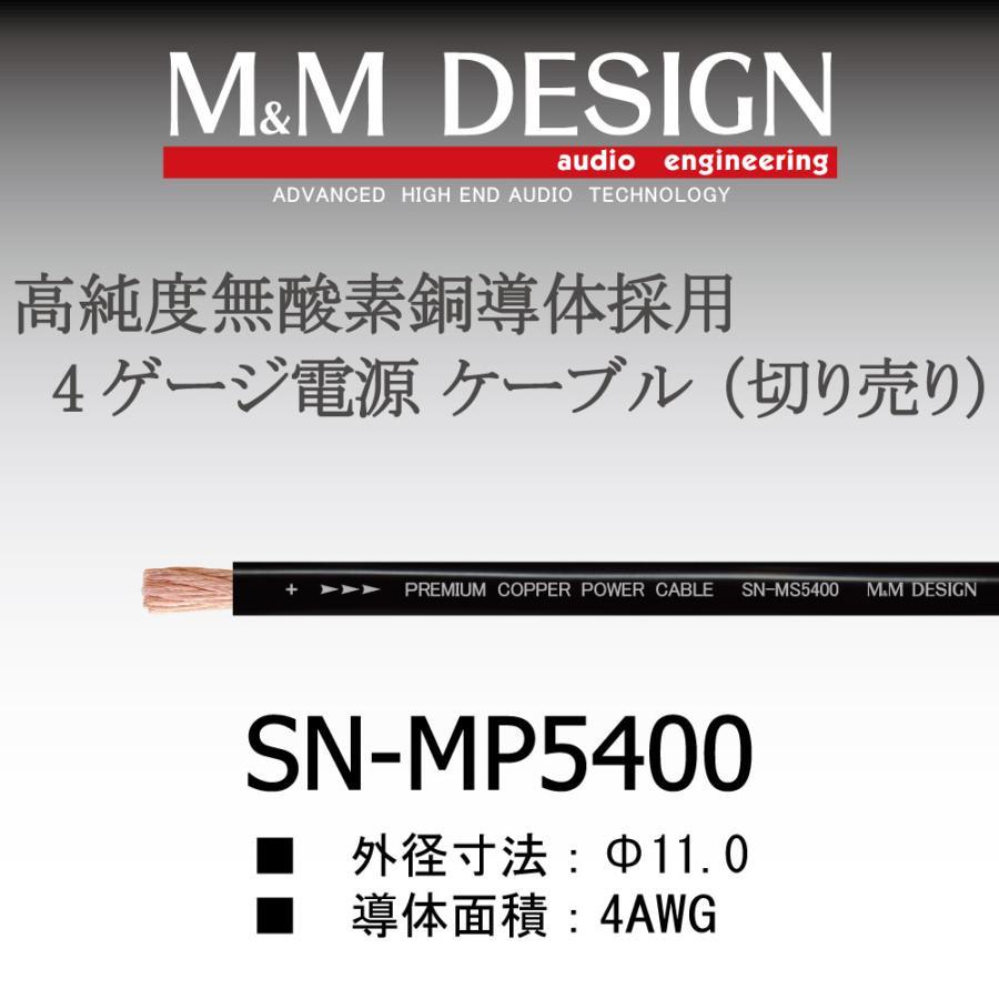 税込 引き出物 SN-MP5400切り売りケーブル