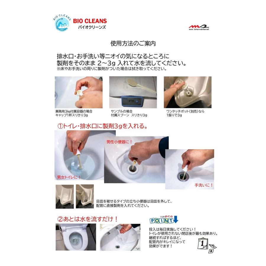 バイオクリーンズ 3kg 大容量 配管 臭いの元 環境にやさしい 消臭剤 mmi-store 02