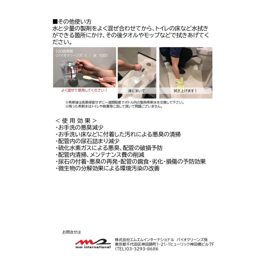 バイオクリーンズ 3kg 大容量 配管 臭いの元 環境にやさしい 消臭剤 mmi-store 03
