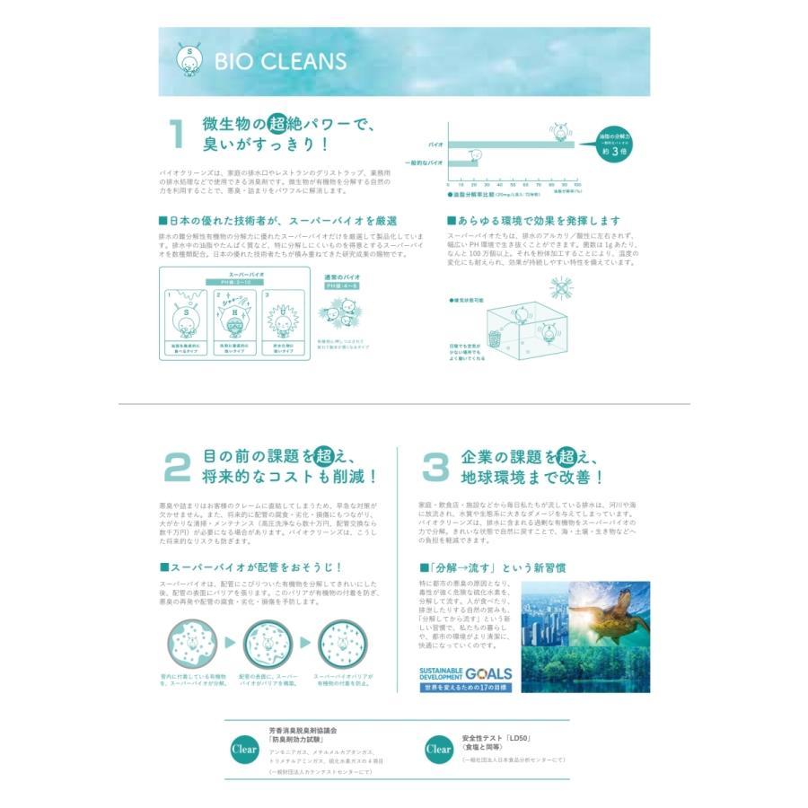 バイオクリーンズ 3kg 大容量 配管 臭いの元 環境にやさしい 消臭剤 mmi-store 04