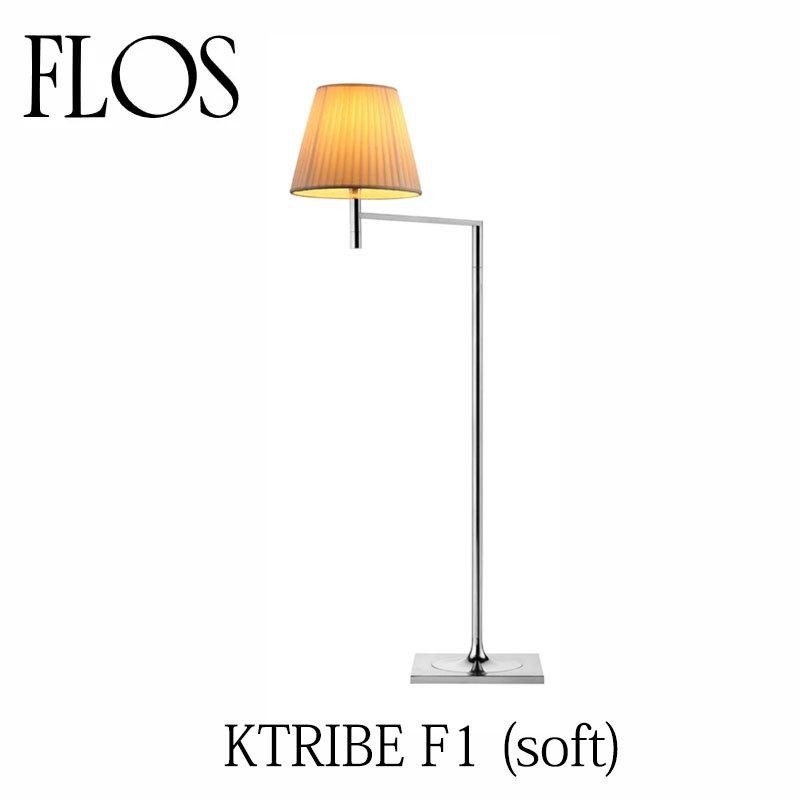 FLOS フロス 送料無料 KTRIBE F1  銀/soft/褐色 フロアスタンドライト フィリップ・スタルク