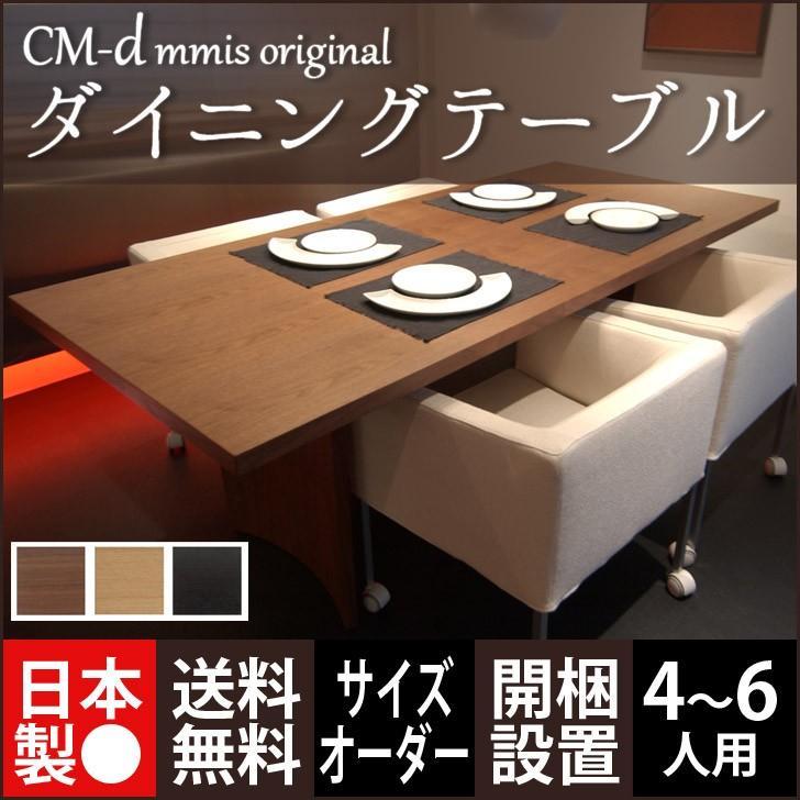 4人〜6人用 CMダイニング CMサイズオーダー ダイニングテーブル 全3色 開梱設置残材処理サービス mminterior