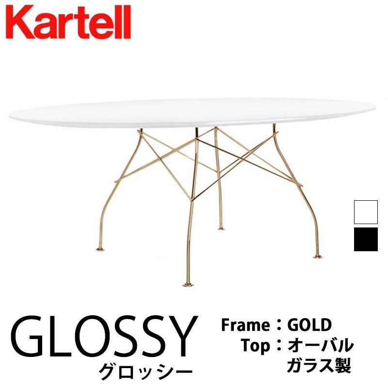 カルテル グロッシーテーブル ゴールド ガラス天板4579 ゴールド ガラス天板4579