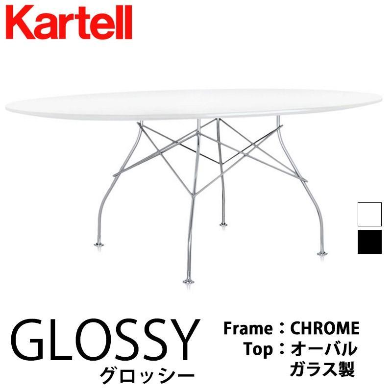カルテル グロッシーテーブル クローム ガラス天板 4572 4572
