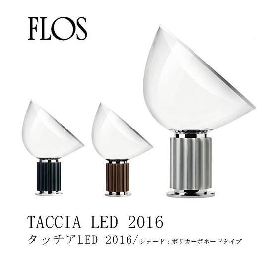 FLOS フロス 送料無料 【Taccia LED2016 シェード:ポリカーボネードタイプ】