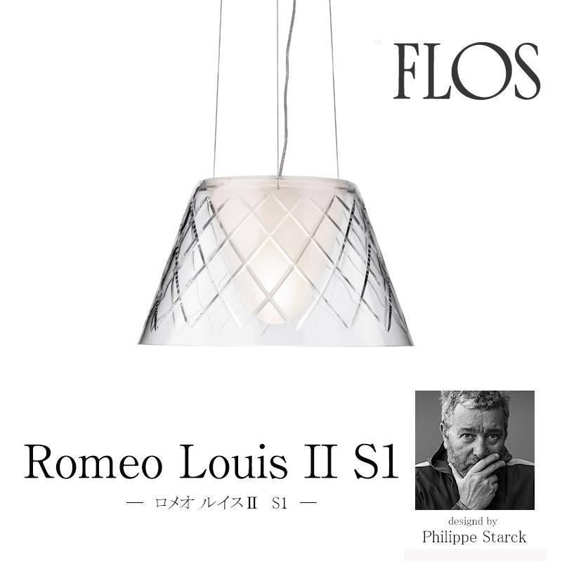 FLOS フロス フィリップ・スタルク送料無料 Romeo Louis II S1 ロメオ ルイスS1 ペンダントライト Philippe Starck
