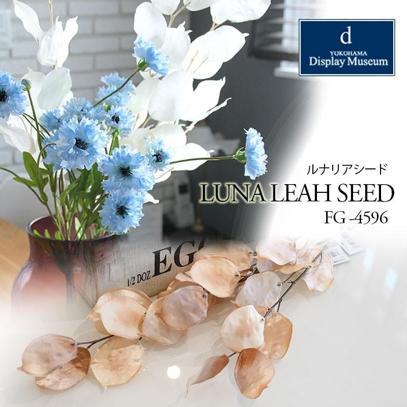 造花 フェイクフラワー ルナリアシード 爆売りセール開催中 ホワイトw ベージュBE -4596 FG 市場