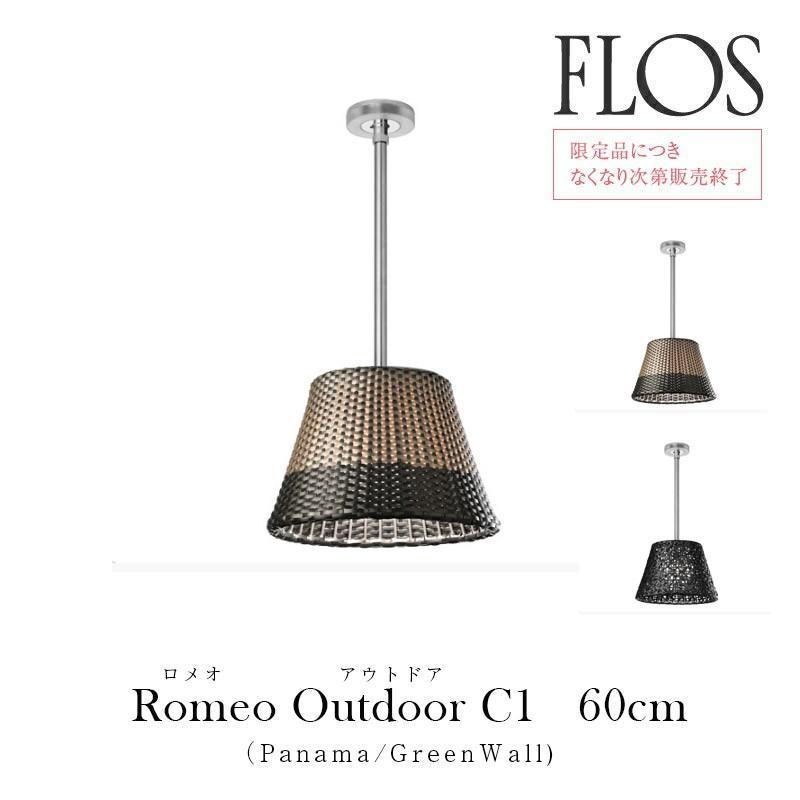 FLOS フロス 送料無料 フィリップ・スタルク Romeo Outdoor C1 ロメオ アウトドアC1 60cm (Panama/緑 Wall)  要施工 ペンダントライト