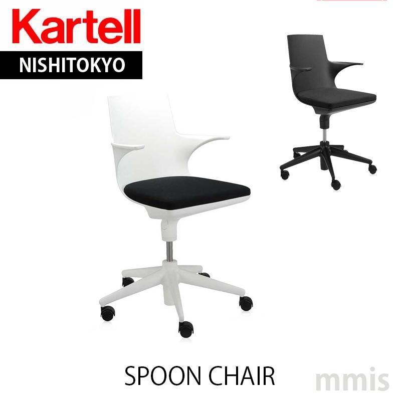 カルテル チェア  アントニオ・チッテリオ Spoon Chair スプーンチェア 4819