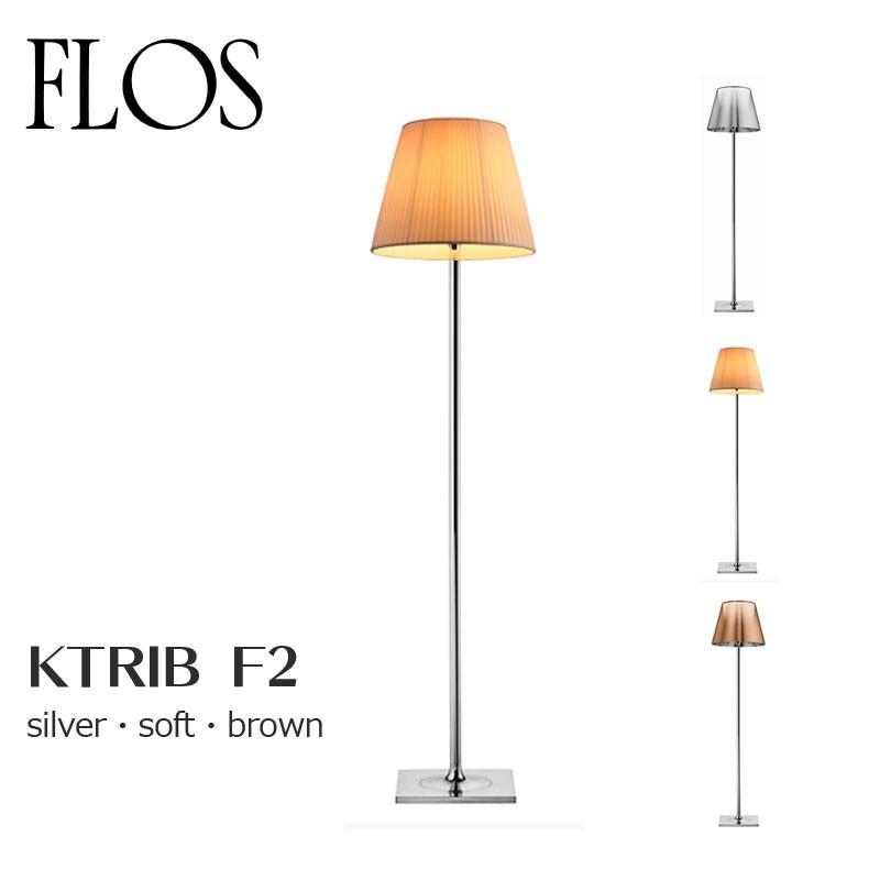 FLOS フロス 送料無料 FLOS フロス 送料無料 K TRIBE F2 銀/soft/褐色 フロアランプ フィリップ・スタルク