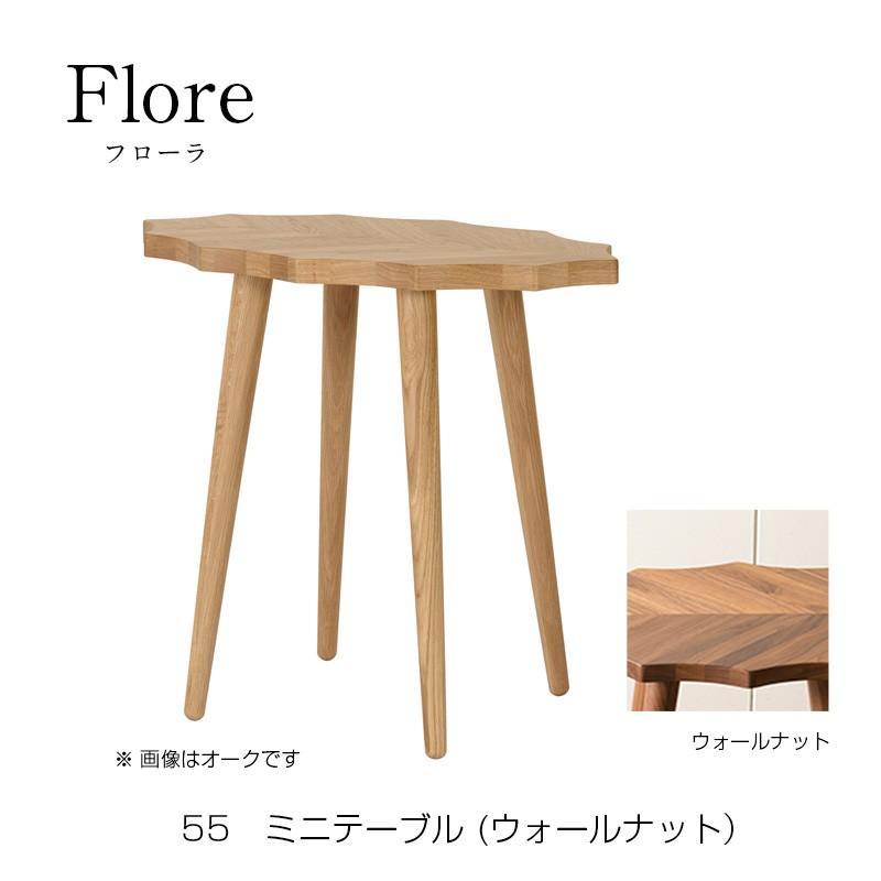 クラッセ CLASSE【Flore フローラ 55ミニテーブル】ウォールナット