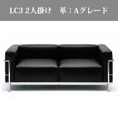 LC3 2人掛けソファ 革Aグレード  イタリア製