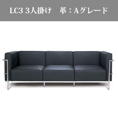 LC3 3人掛けソファ 革Aグレード  イタリア製