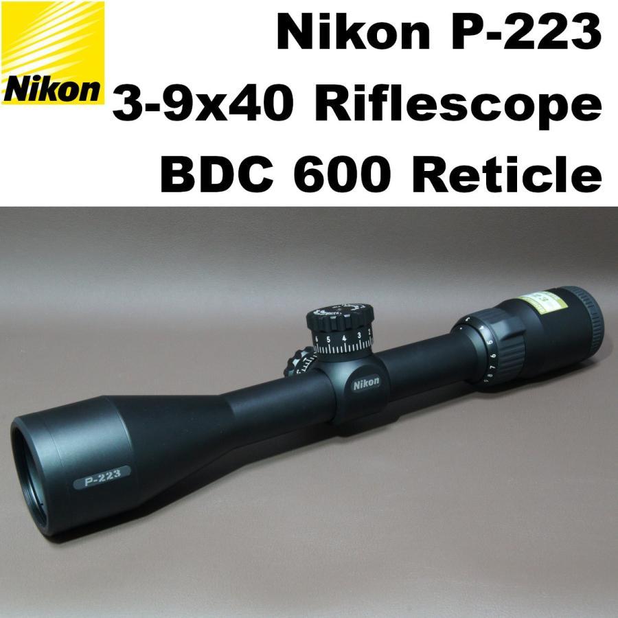 Nikon P-223 3-9x40 ライフルスコープ BDC 600 レティクル 576-830 エアライフル ライフル 猟銃 実猟 散弾銃