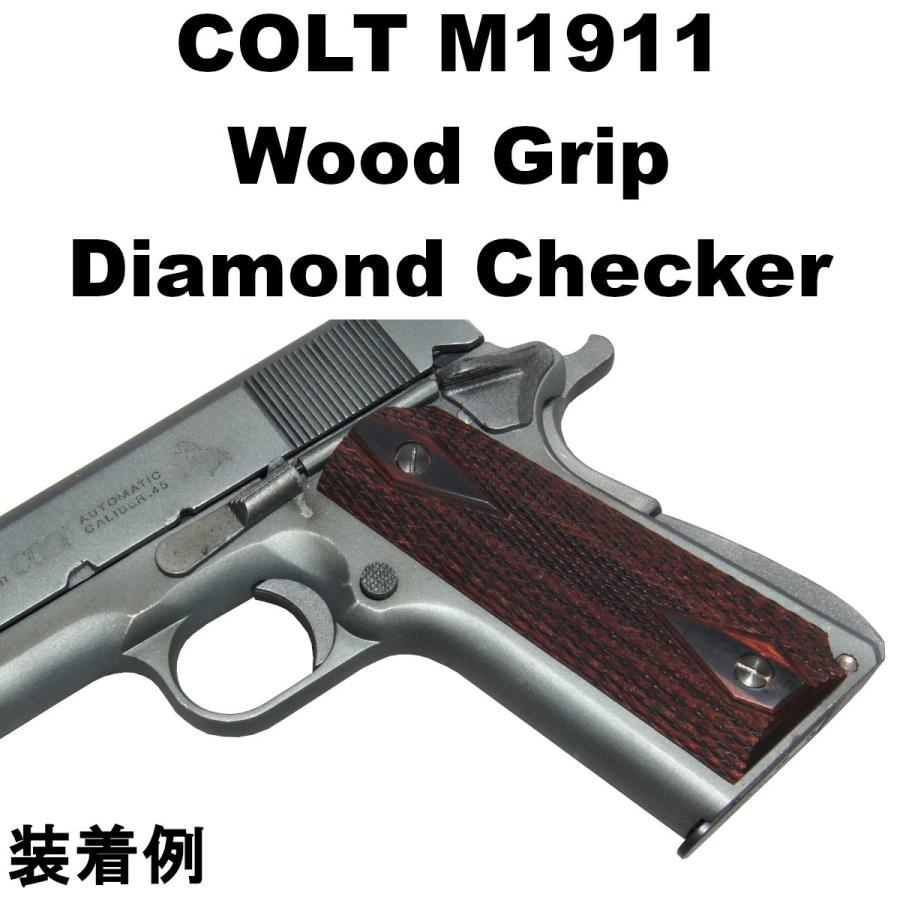 最新 コルト M1911用 ウッド グリップ ダイヤモンドチェッカー フルサイズ 1019-1440 エアガン ガバメント COLT MEU 価格交渉OK送料無料 M45A1 ガスガン 1911