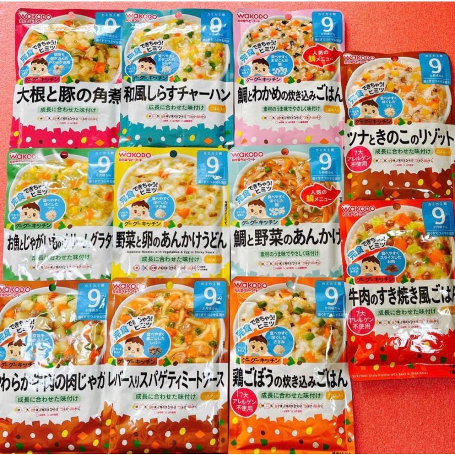 別倉庫からの配送 和光堂 離乳食9ヶ月から 祝日 11食セット S-1 ベビーフード 全て違う味