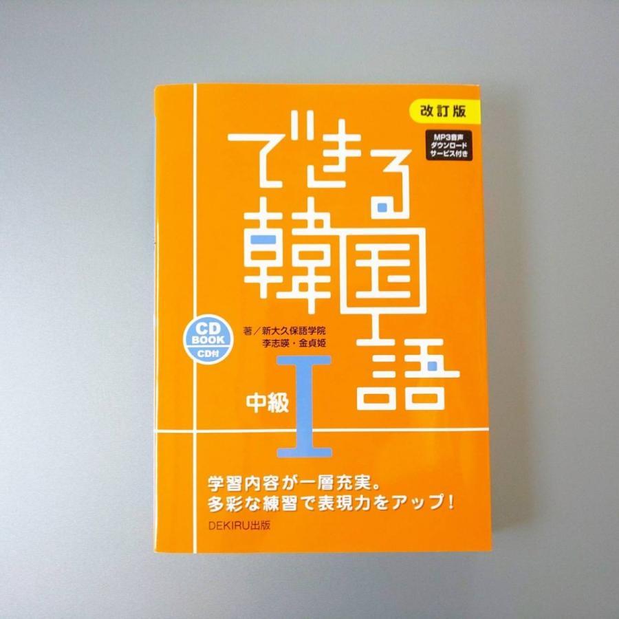 期間限定の激安セール できる韓国語 2020 新作 中級1