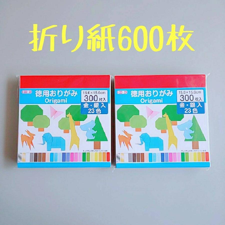 メーカー直売 トーヨー 店内限界値引き中 セルフラッピング無料 折り紙 徳用おりがみ 23色 300枚入×2 15cm角