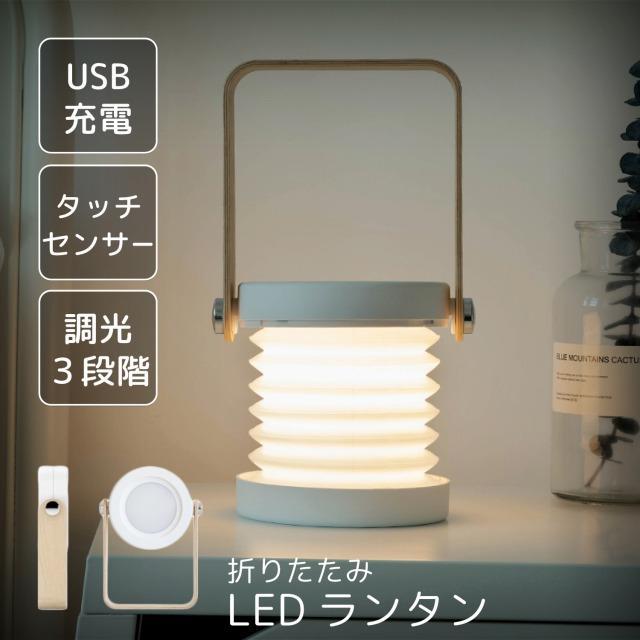 ナイトライト ランプ 折りたたみ デスク ランタン 新色追加して再販 LED アウトドア キャンプ 授乳 おしゃれ USB 定番 卓上 充電 ベッドサイド 北欧 テーブル