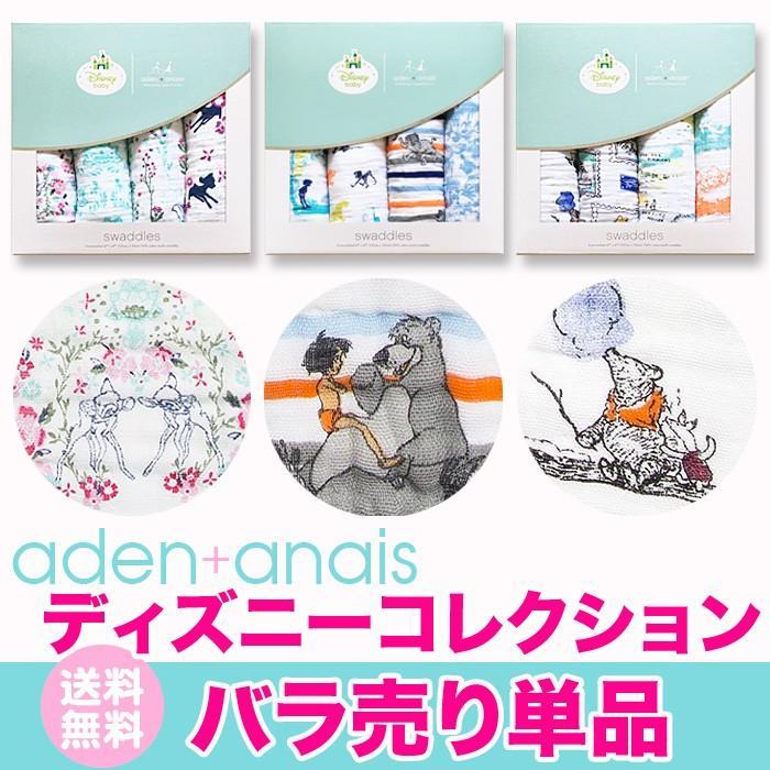 期間限定 エイデンアンドアネイ ディズニーコレクションおくるみ ばら売り 5☆好評 aden+anais モスリンスワドルラップ 1枚